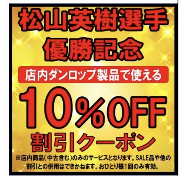 松山選手優勝記念セール!!