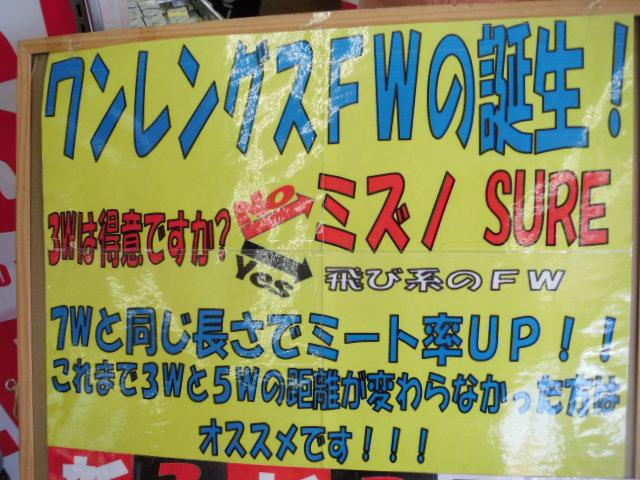 ☆SURE☆