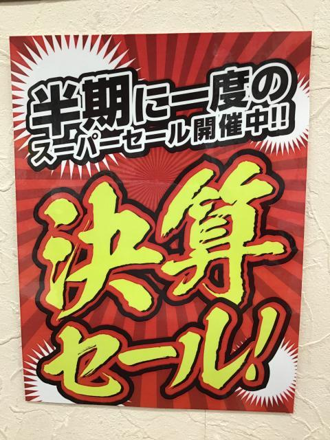 決算セール終了まで残り10日!!