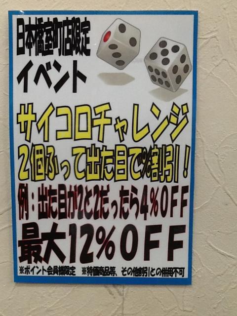 7月のイベント企画!!