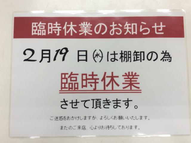 2/19(水) 臨時休業のお知らせ