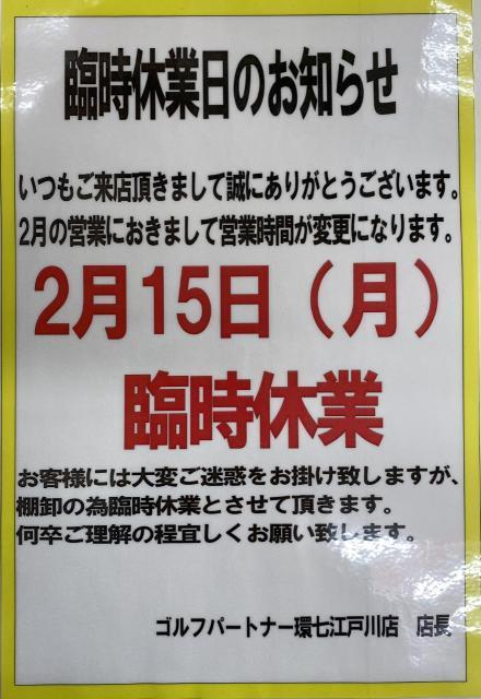 2月15日(月)臨時休業のお知らせ