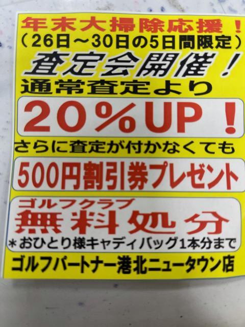 2020年最後の大イベントのご紹介!!