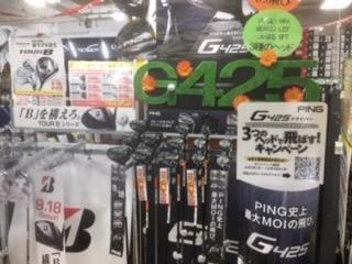 新製品買替【本気の買取!】