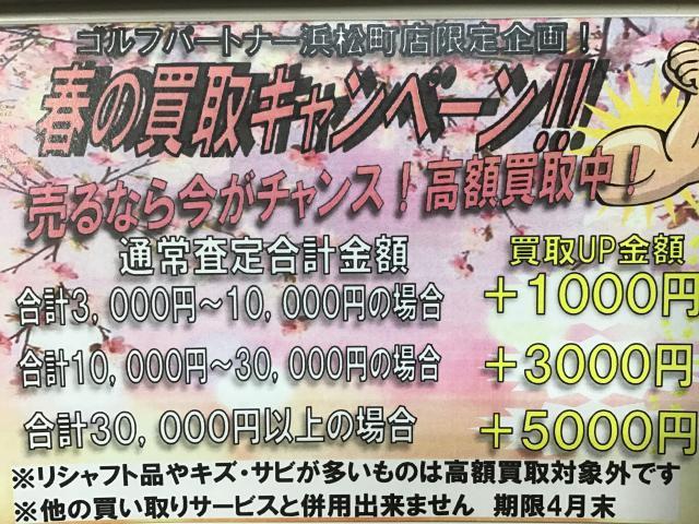 [買取キャンペーン実施中]浜松町店クラブが足りません!!