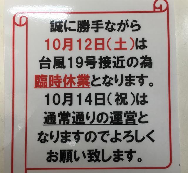 ~10月12日、臨時休業のお知らせ~