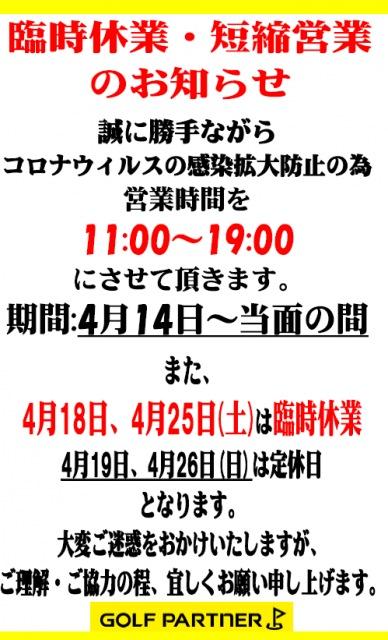 【営業時間変更と臨時休業のお知らせ】