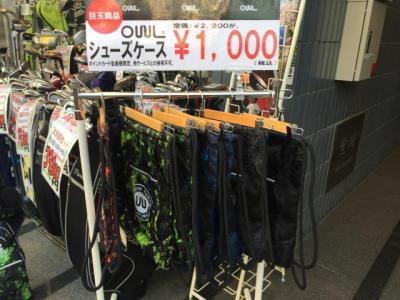 OUULのバッグがお買い得です:*+☆