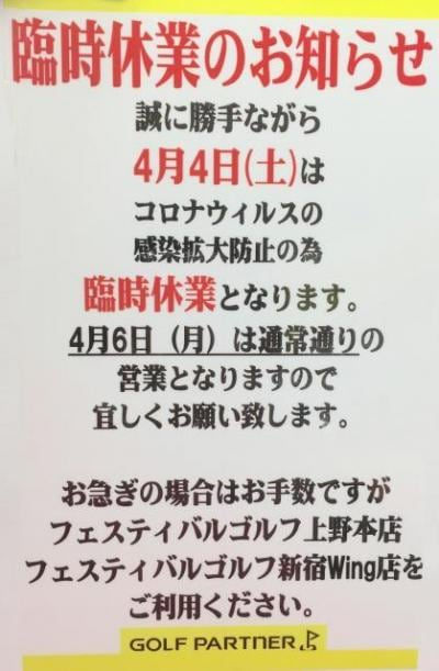 4月4日(土)の臨時休業のお知らせ
