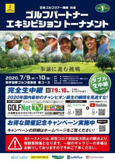 ゴルフパートナーエキシビジョントーナメント!