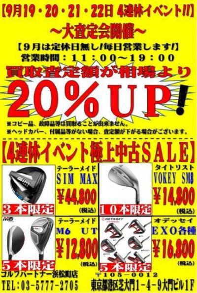 【日曜日も営業!買取金額20%UP中です!!】