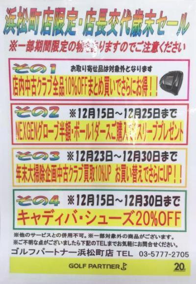 ☆+*:本日16日から歳末&店長交代セール!:*+☆