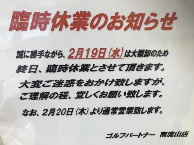 臨時休業(2月19日)のお知らせ
