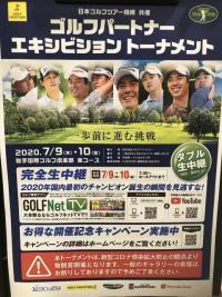 ゴルフパートナーエキシビジョントーナメント