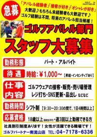 【バイト募集】アパレル担当のスタッフ募集中!