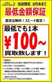 最低でもクラブ1本100円!?最低買取保証サービス始めました!
