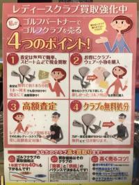 【女性必見!!】レディースクラブ買取強化中☆