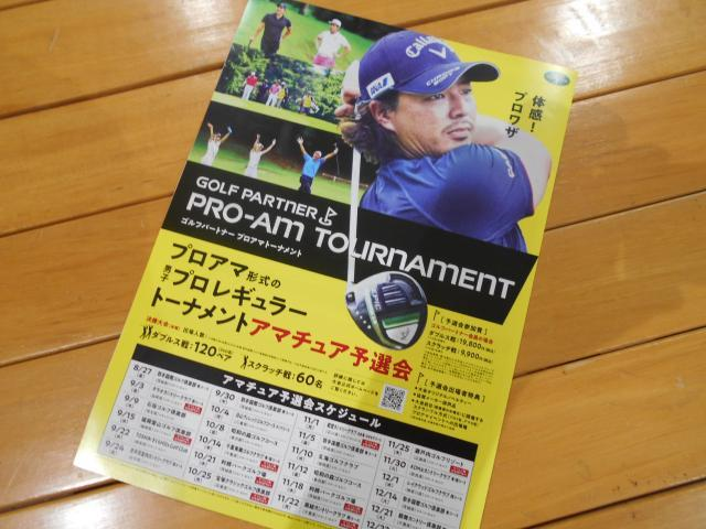 ゴルフパートナー プロアマトーナメント