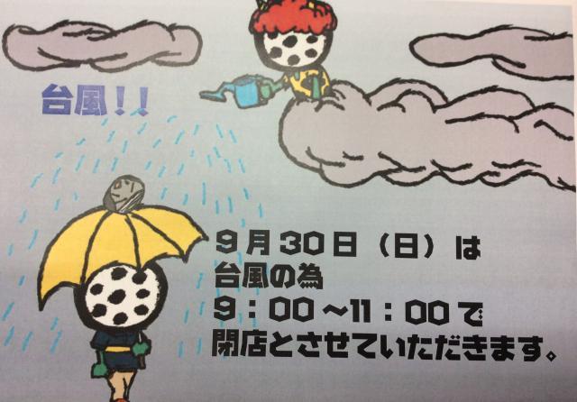 台風のお知らせ