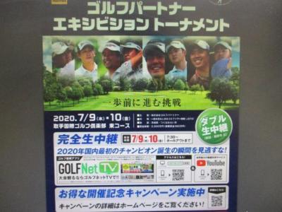 ゴルフパートナー PROーAM トーナメント開催!!