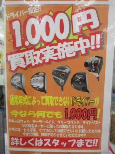 本気の買取り!1000円買取り!!