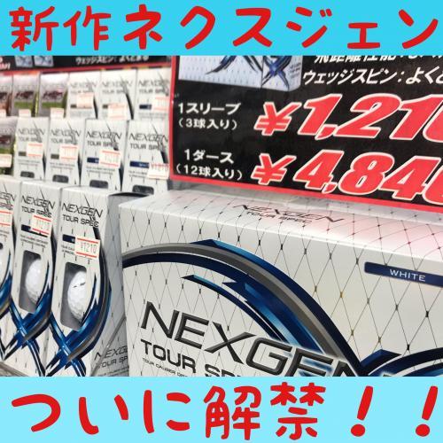 【入荷】New!ネクスジェンボール!【爆誕】