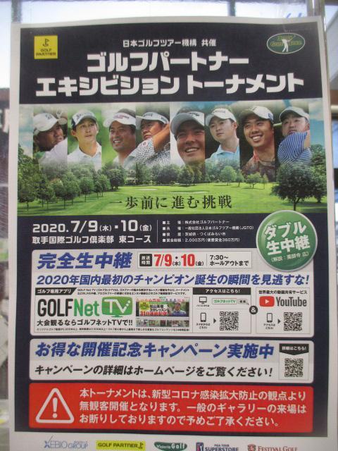ゴルフパートナーエキシビショントーナメント結果発表!!
