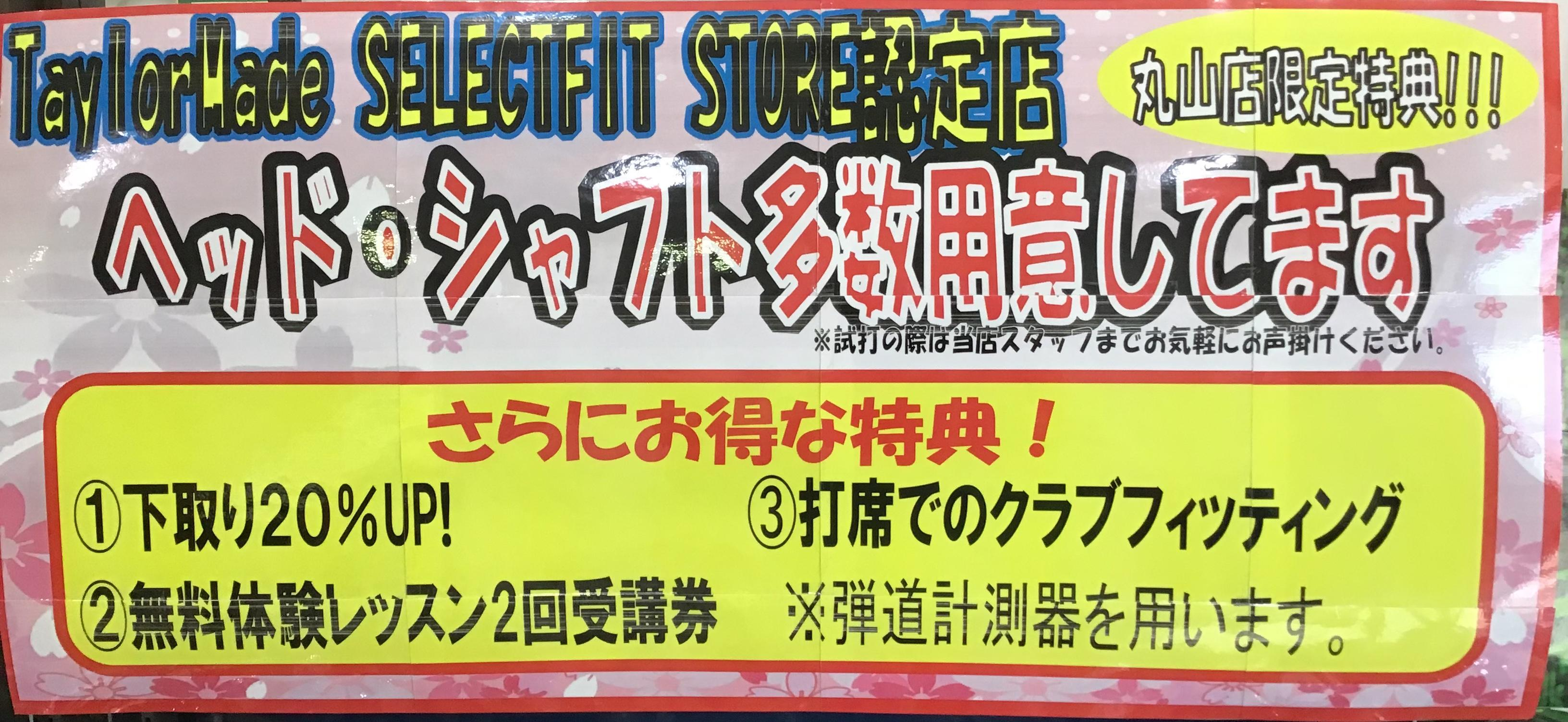 Taylor Made SELECT FIT STORE 認定記念開催!!!