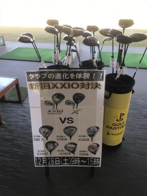 XXIO新旧対決試打会 開催中!!