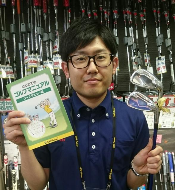 【はじめてのゴルフプロジェクトいつでも大歓迎!】