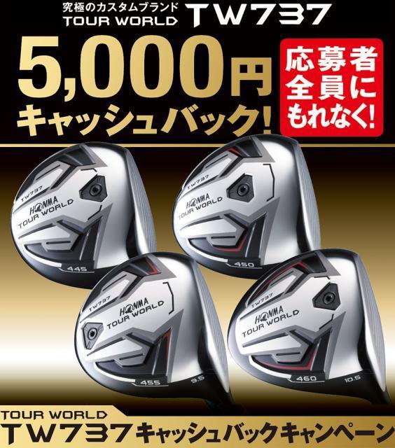 TW737 5,000円キャッシュバックキャンペーン