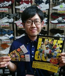 【ゴルフパートナーカップ2017開催迫る!】