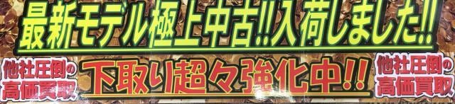 【極上品コーナー誕生】