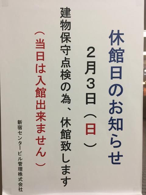 【休館日のご案内】