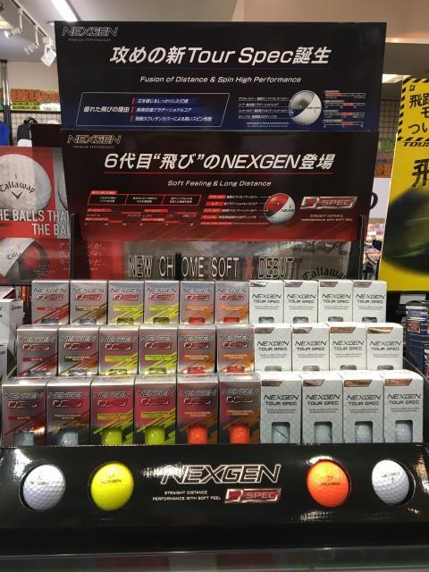 【新ボール!】~NEXGEN~