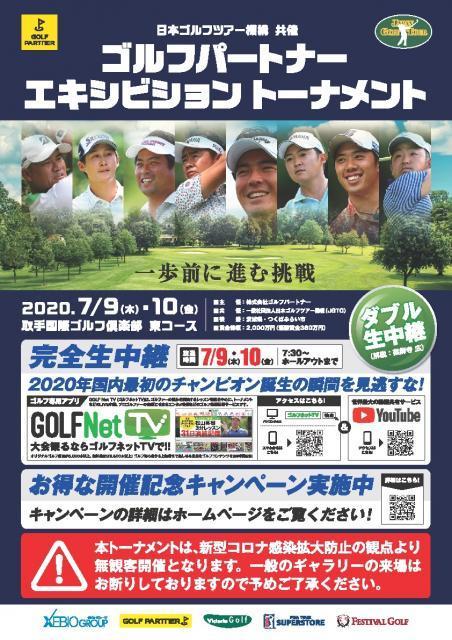 【ゴルフパートナーエキシビジョントーナメント 1日目】