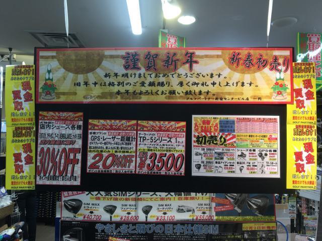 【新春初売りセール】