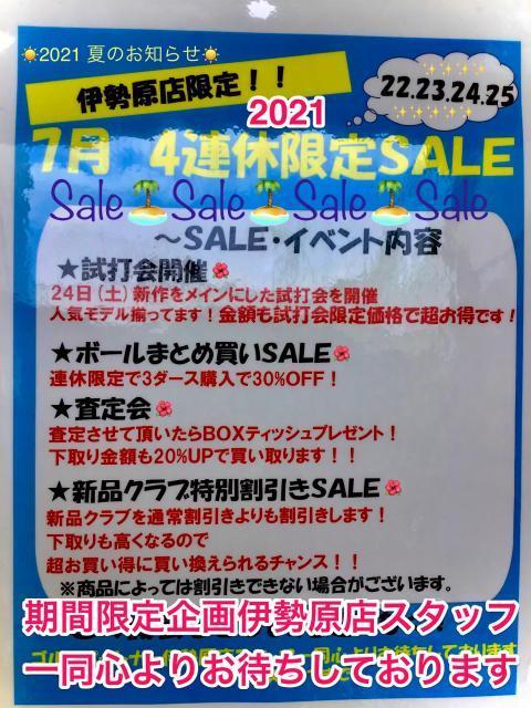 7月 4連休SALEのお知らせ