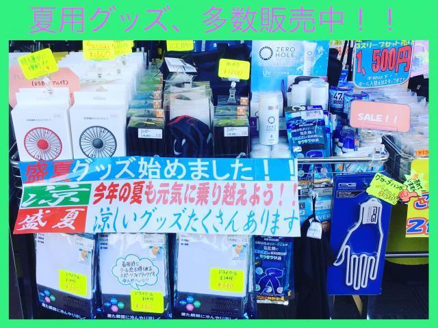 夏用グッズ、多数販売中!!