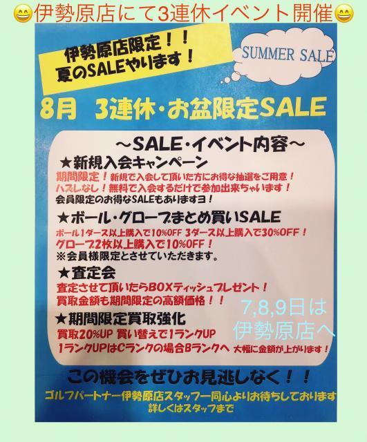 伊勢原店限定!!8月の3連休イベント