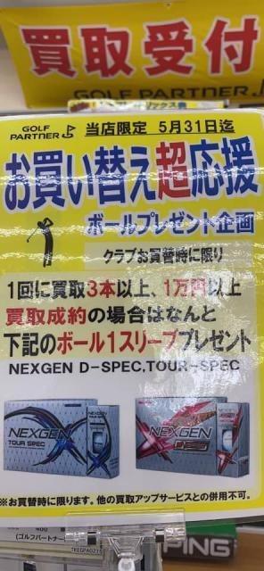 【5月31日迄】買替応援!ボール1スリーブプレゼント企画!