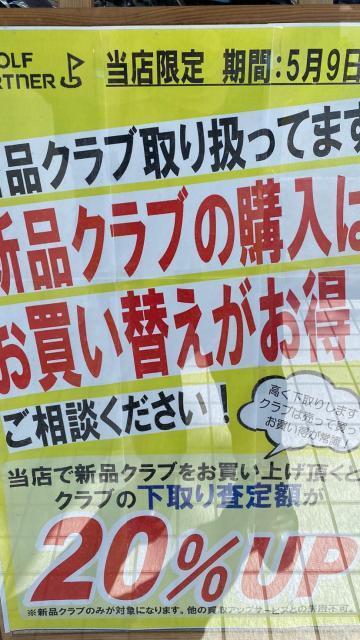 【5月9日まで】新品クラブ買替20UPキャンペーン