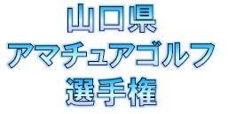粟村店長・山口県アマチュアゴルフ選手権出場予定(*'ω'*)