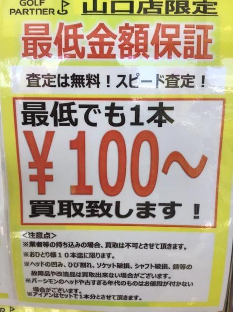 買取100円キャンペーン