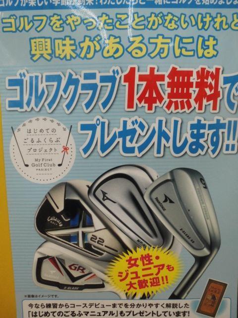 初めてゴルフ始める方、ゴルフクラブ1本プレゼント