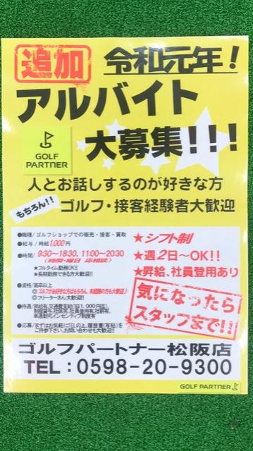 松阪店アルバイトスタッフ大募集!!