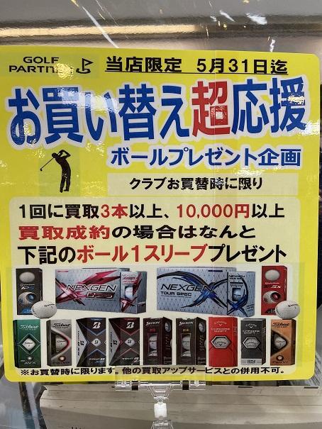 ☆お買い替え超応援企画☆