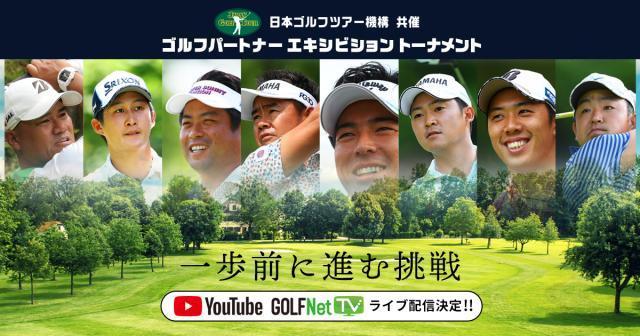 JGTO共催ゴルフパートナーエキシビショントーナメント開催!!