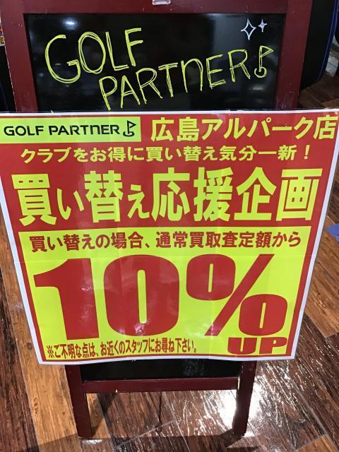 買い替え応援企画開催中!!