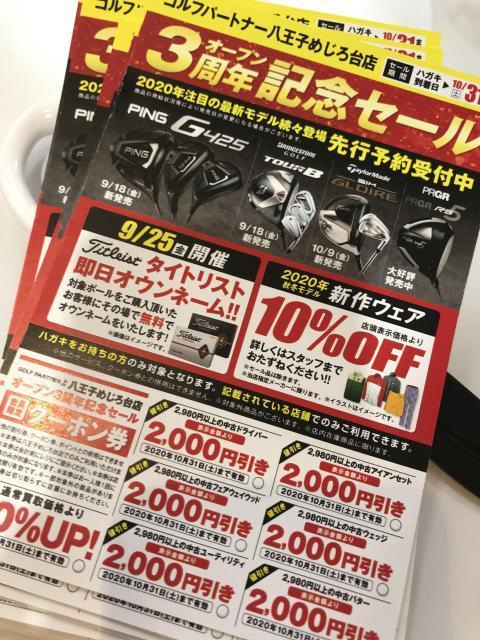 ★リニューアルオープン3周年セール★